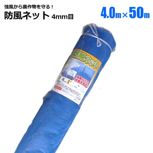 シンセイ 防風ネット 4mm目 4m×50m 1本 ブルー 農業資材 園芸 家庭菜園 強風 風雪 対策