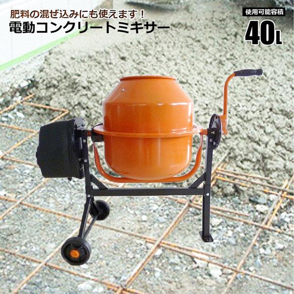 電動コンクリートミキサーミニ 肥料/園芸用土作成 ガーデニング/ピザ釜にも 送料無料