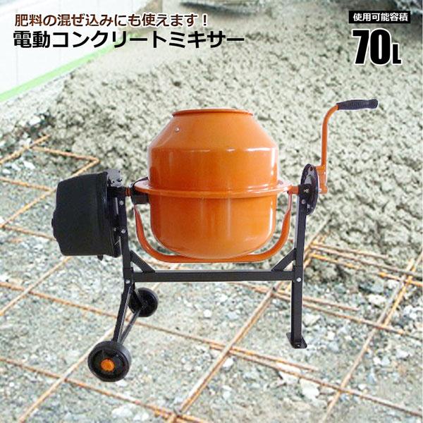 電動コンクリートミキサー 肥料/園芸用土作成 ガーデニング/ピザ釜にも 送料無料