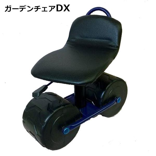 シンセイ ガーデンチェアーDX XC-1 腰かけ 作業台車 園芸 収穫 農業 台車 ガーデニング用品