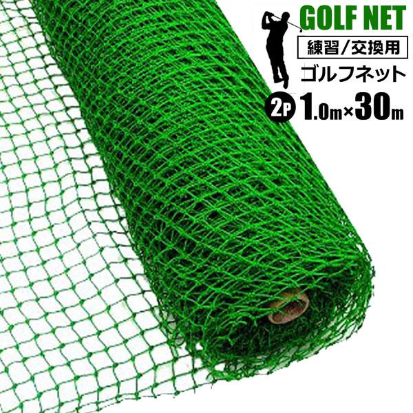シンセイ ゴルフネット 練習用 ネット 1m×30m 2本セット バッティング ショット サッカー 網 練習器具 トレーニング 簡易フェンス