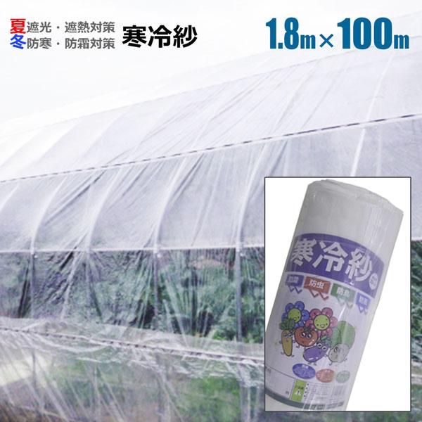 シンセイ 寒冷紗 1.8m×100m 1本 白 防霜 防虫 防鳥 防風 遮光22% 送料無料