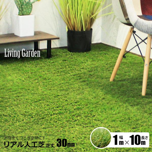 リアル人工芝つや消し レギュラー 芝丈30mm 1m×10m ガーデン ベランダ 室内敷 雑草対策