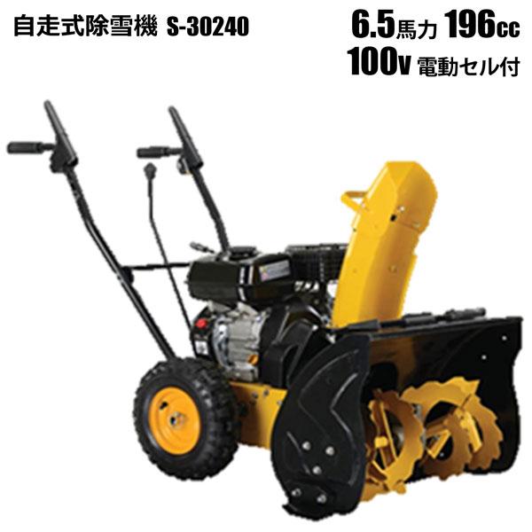 シンセイ 自走式 除雪機 S-30240 100V電動セル付 6.5馬力 196cc 変速ギア付