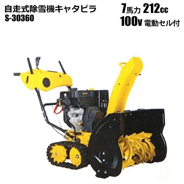 シンセイ 自走式 除雪機 キャタピラ S-30360 100V電動セル付 7馬力 212cc 変速ギア付