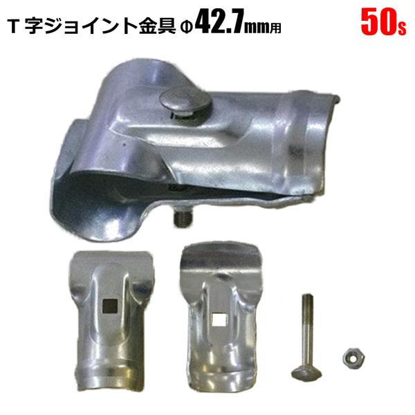 シンセイ T字ジョイント金具 φ42.7mm用 50個 T型金具 単管 棚作成 ビニールハウス資材 工作