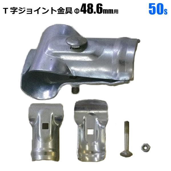 シンセイ T字ジョイント金具 φ48.6mm用 50個 T型金具 単管 棚作成 ビニールハウス資材 工作