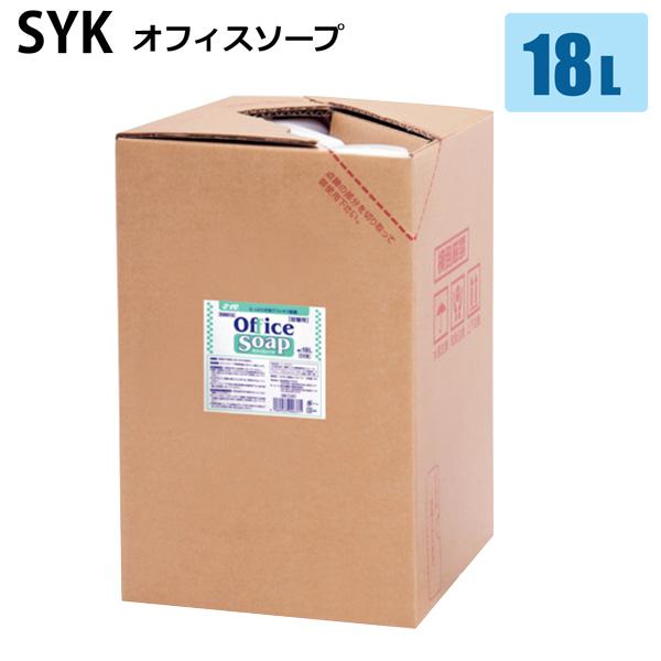 鈴木油脂工業 SYK オフィスソープ S-2487 18L バッグインボックス 手洗い洗剤 業務用 大容量