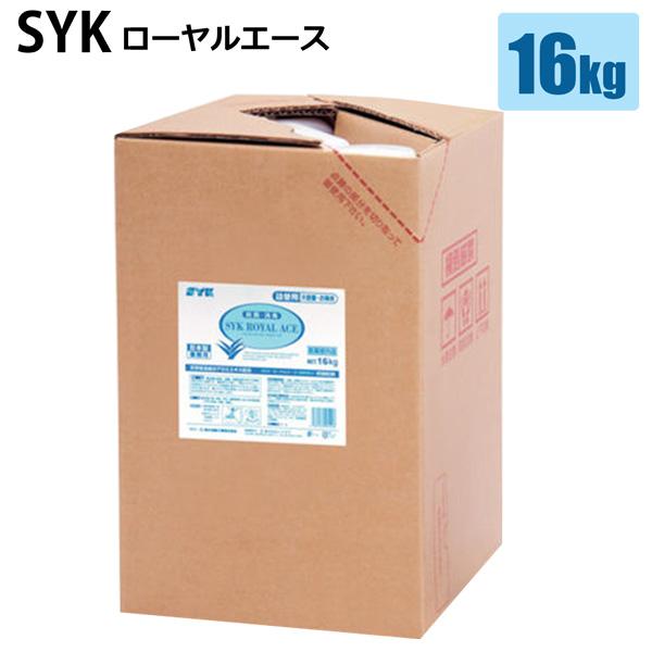 鈴木油脂工業 SYK ローヤルエース S-9864 16kg バッグインボックス 手洗い洗剤 業務用 大容量