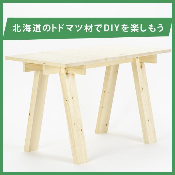 CONITURE DIYシリーズ テーブル120