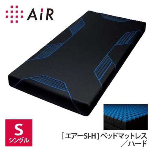 【メーカー直送】【代引不可】 東京西川 ベッドマットレス AIR エアー SI ブルー [シングル][硬さ:ハード]【NUN1322032】【ラッピング不可】