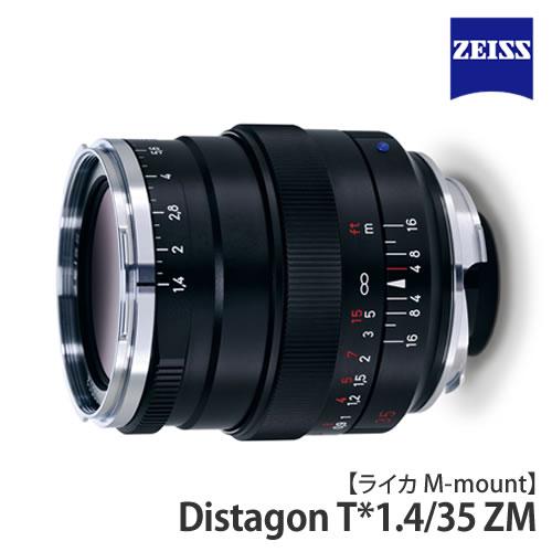 カールツァイス 交換レンズ Distagon 1.4/35 ZM(BK)