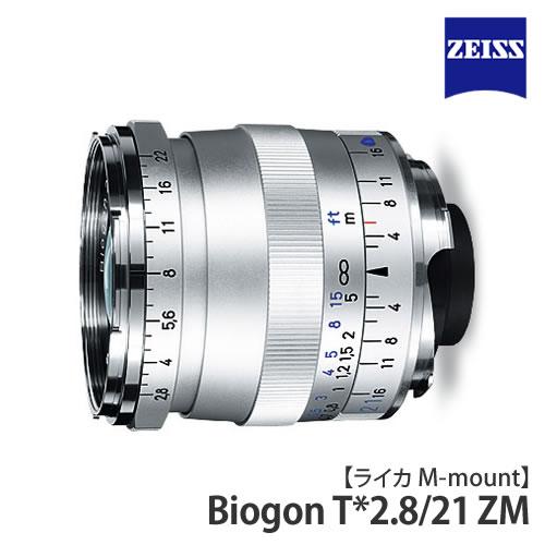 カールツァイス 交換レンズ Biogon T*2.8/21 ZM(SV)