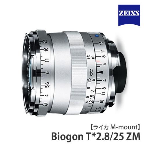 カールツァイス 交換レンズ Biogon T*2.8/25 ZM(SV)