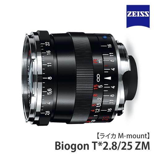 カールツァイス 交換レンズ Biogon T*2.8/25 ZM(BK)