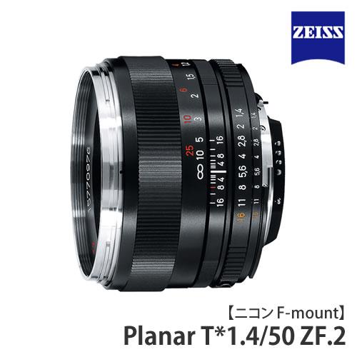 カールツァイス 交換レンズ Planar T*1.4/50 ZF.2