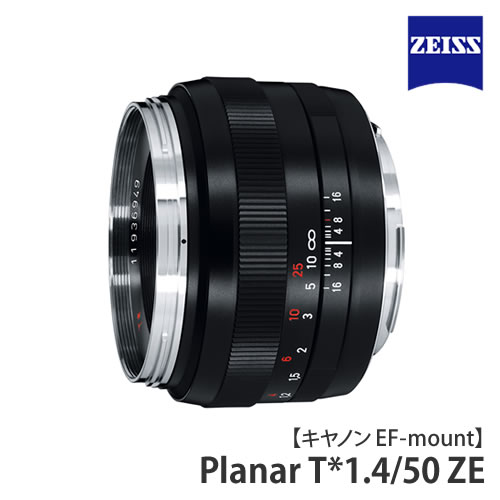 カールツァイス 交換レンズ Planar T*1.4/50 ZE