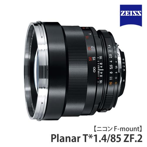 カールツァイス 交換レンズ Planar T*1.4/85 ZF.2