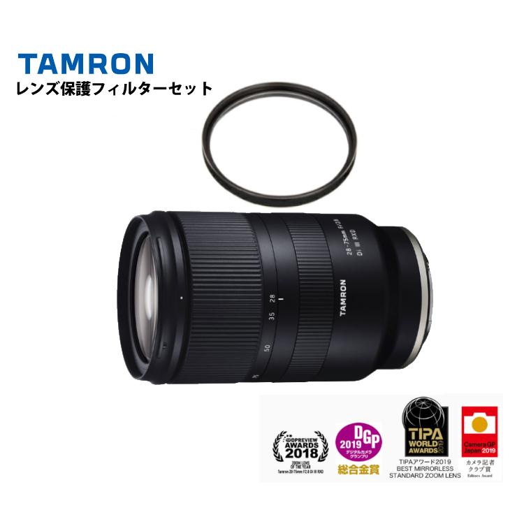 タムロン 28-75mm F/2.8 Di III RXD ソニーEマウント用 A036 ミラーレス一眼カメラ専用 大口径標準ズームレンズ (フィルターセット)