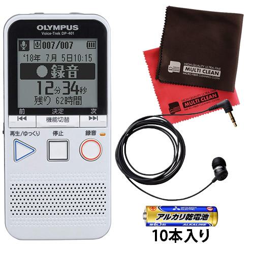 オリンパス ICレコーダー Voice-Trek DP-401 WHT マイク&単三電池10本パックセット