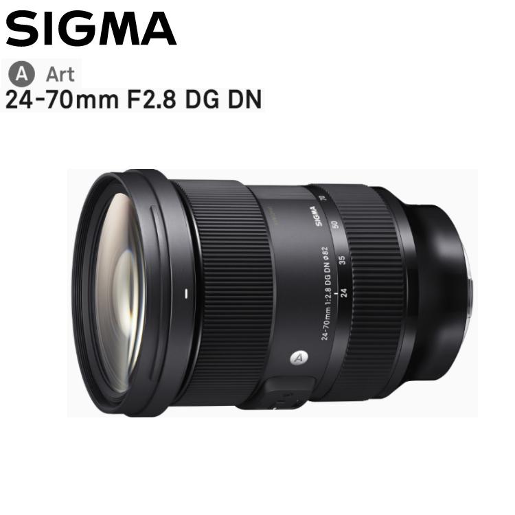 (12月20日発売) シグマ 24-70mm F2.8 DG DN (Art) ソニーEマウント 標準ズームレンズ
