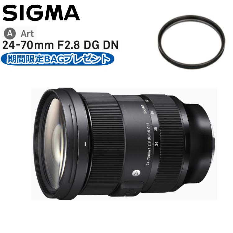 (12月20日発売) シグマ 24-70mm F2.8 DG DN (Art) ソニーEマウント 標準ズームレンズ フィルターセット