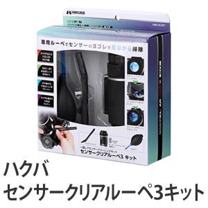 ハクバ センサークリアルーペ3キット 【KMC-SC3KT】