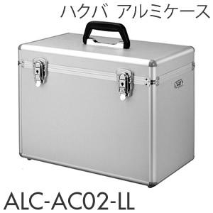 ハクバ アルミケース AC-02 ボックス LL 【ALC-AC02-LL】