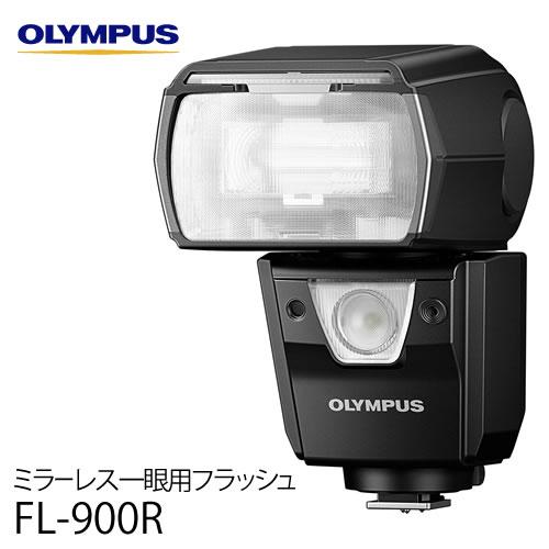 オリンパス 【フラッシュ】 FL-900R【ラッピング不可】