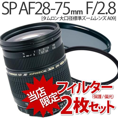 タムロン SP AF28-75mm F/2.8 ニコン用 A09NII (モーター内蔵) (フィルター2枚セット)