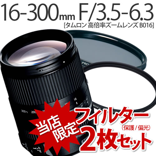 タムロン 16-300mm F/3.5-6.3 Di II VC PZD MACRO キヤノン用 B016E (フィルター2枚セット)