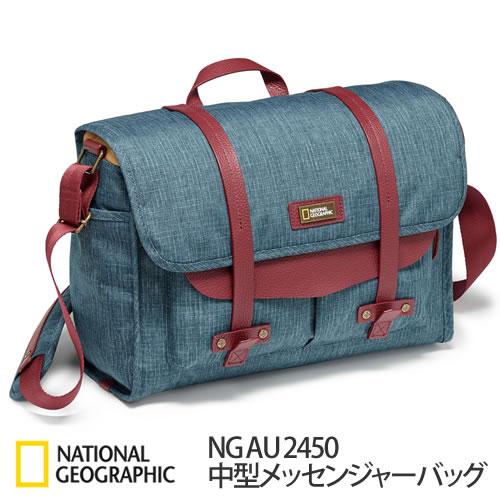 (メーカー直送)(代引不可) ナショナルジオグラフィック カメラバッグ NG AU 2450 中型メッセンジャーバッグ (ラッピング不可)