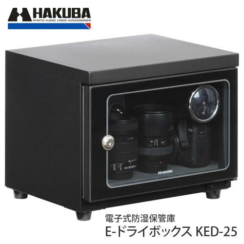 【メーカー直送】【代引不可】 ハクバ 防湿庫 E-ドライボックス KED-25 【ラッピング不可】