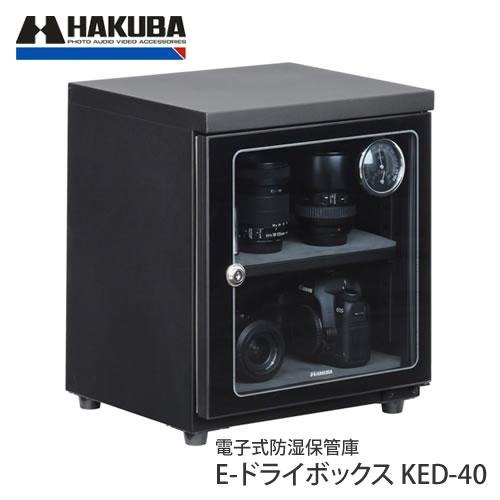 【メーカー直送】【代引不可】 ハクバ 防湿庫 E-ドライボックス KED-40 【ラッピング不可】
