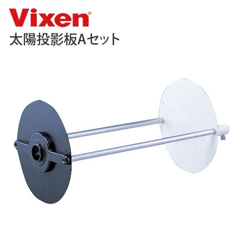 ビクセン 天体望遠鏡オプション 太陽投影板Aセット 【ラッピング不可】