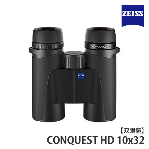 カールツァイス 双眼鏡 CONQUEST HD 10x32