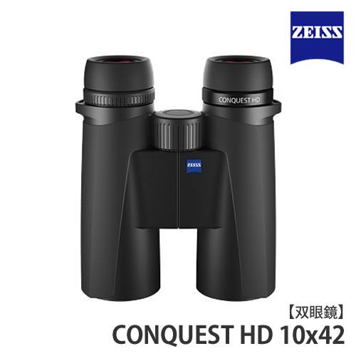 カールツァイス 双眼鏡 CONQUEST HD 10x42