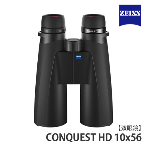 CONQUEST 10x56 カールツァイス HD 【代引不可】 双眼鏡