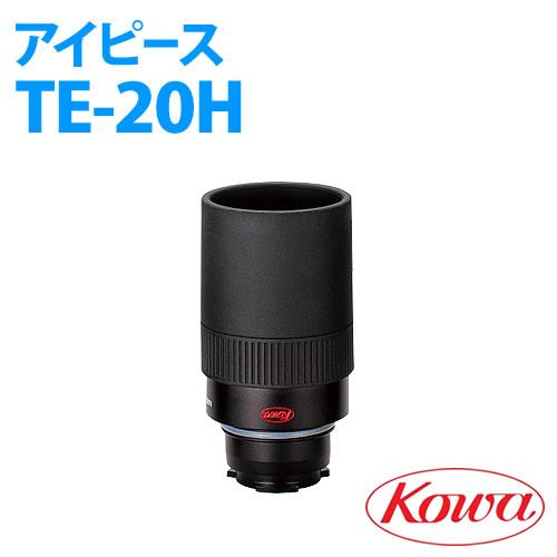 KOWA(コーワ) TE-20H 25xLER アイピース(TSN-770/880用)