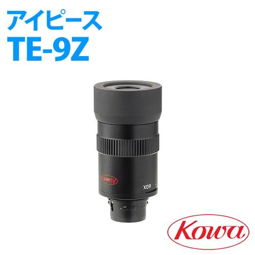 KOWA(コーワ) TE-9Z 20~60xZOOM アイピース(TSN-600/660用)