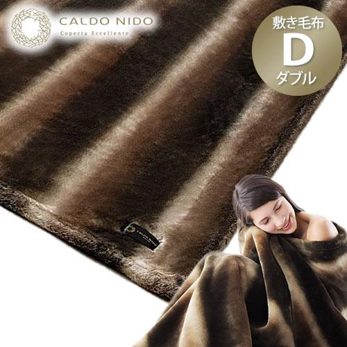(メーカー直送)(代引不可)ディーブレス (D-Breath) CALDO NIDO notte 発熱敷き毛布 D ダブル(ラッピング不可)