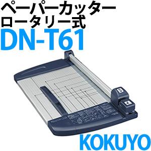 コクヨ 【ペーパーカッター】 DN-T61 40枚切り [ロータリー式/A3用]