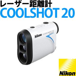 【送料無料】Nikon(ニコン) 携帯型レーザー距離計 COOLSHOT 20 <ケース・ストラップ付>【ゴルフ用レーザー距離測定器】