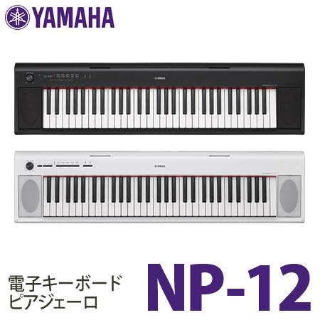 ヤマハ(YAMAHA) キーボード NP-12 [カラー選択式] 【ラッピング不可】【離島配送不可】