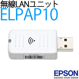 爱普生(EPSON)无线LAN单元ELPAP10