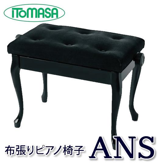 ITOMASA イトマサ【ピアノイス】ANS ブラック 【ラッピング不可】
