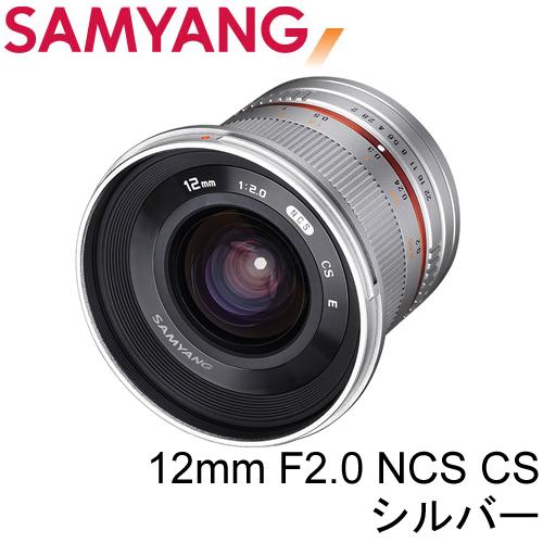 サムヤン 交換レンズ 12mm F2.0 フジX SV用