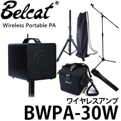 (メーカー直送)(代引不可)【送料無料】キョーリツ ワイヤレスアンプ Belcat [ベルキャット] BWPA-30W マイクスタンドセット 【ラッピング不可】