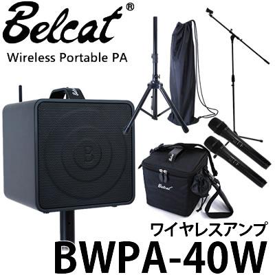(メーカー直送)(代引不可)【送料無料】キョーリツ ワイヤレスアンプ Belcat [ベルキャット] BWPA-40W マイクスタンドセット 【ラッピング不可】