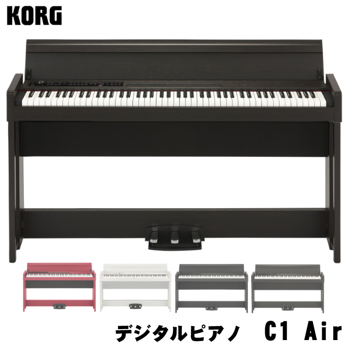 (メーカー直送)(現在庫完売の場合は次回納期10月)(代引不可) (沖縄・離島発送不可)電子ピアノ コルグ C1 AIR-BR ブラウン (ラッピング不可)